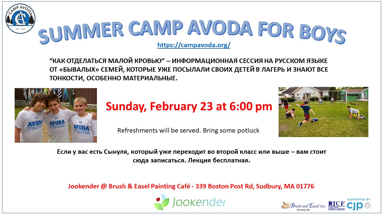 Good to know: All about Summer Camp Avoda Experience