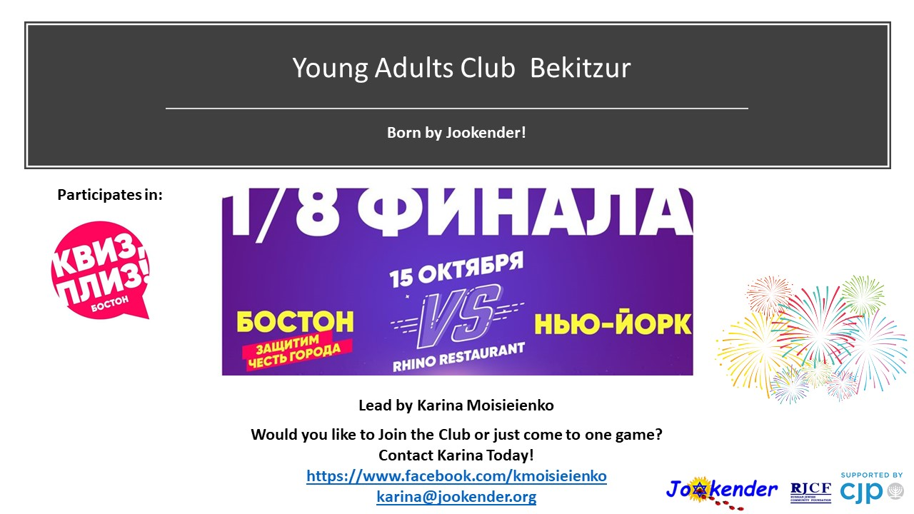 Bekitzur participates in Quiz Please