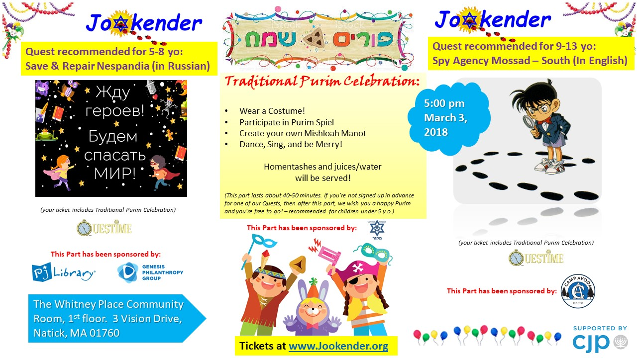 Purim Discount