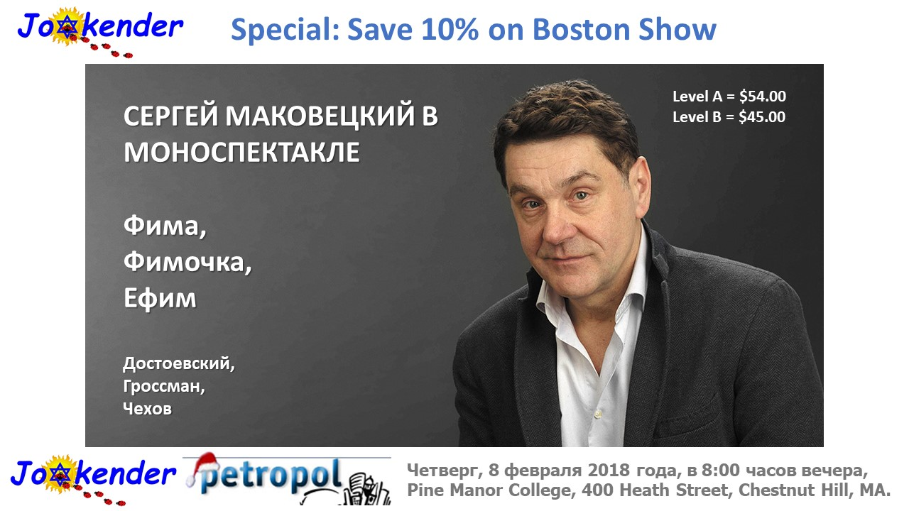 Сергей Маковецкий в моноспектакле - Special Save (Sold Out)