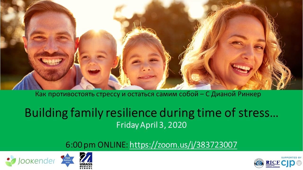 Building Family Resilience During Time of Stress