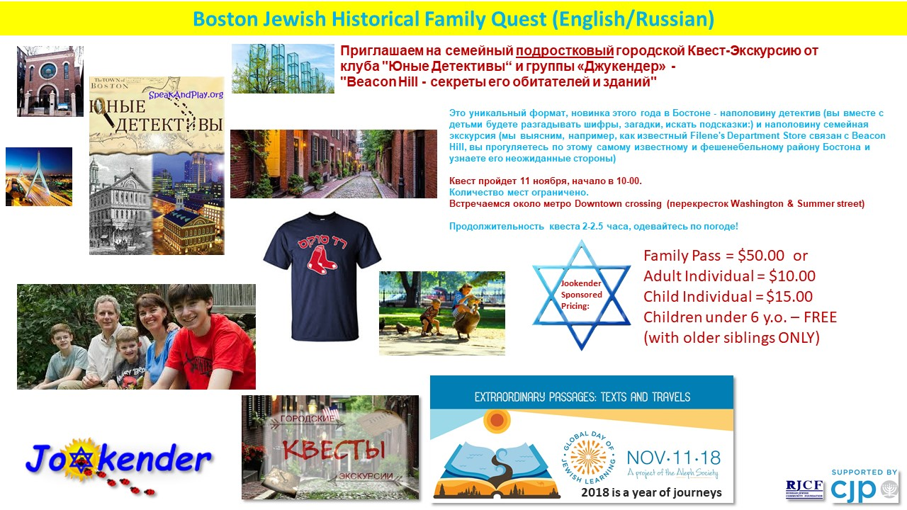Global Day of Jewish Learning - Boston Historical Quest