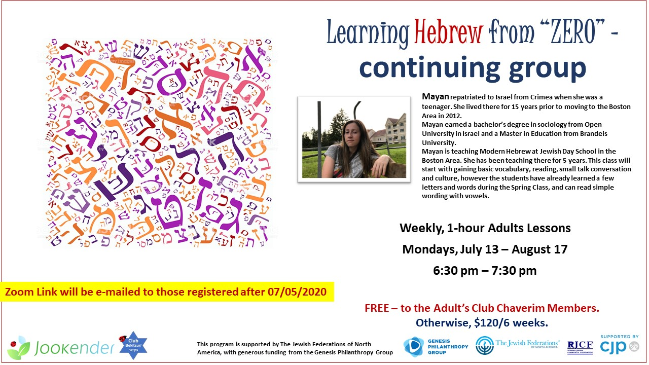 "Learning Hebrew from ""Zero"" for Adults"