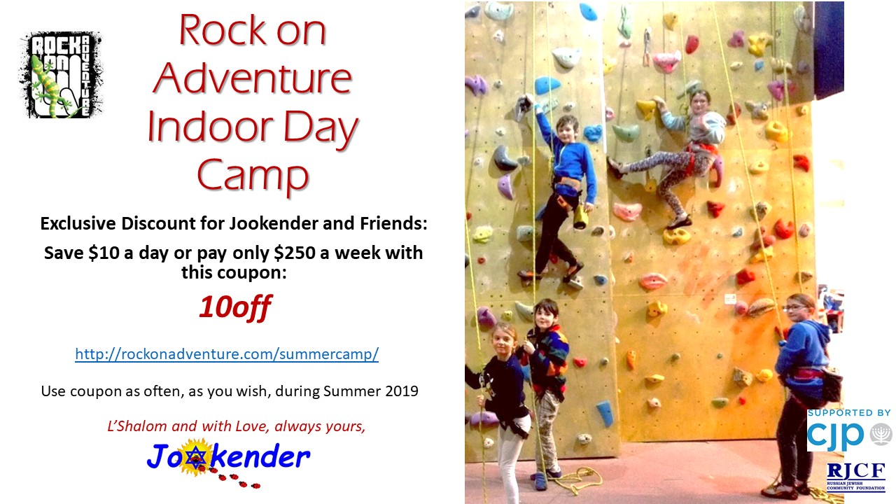 Rock on Adventure Indoor Day Camp