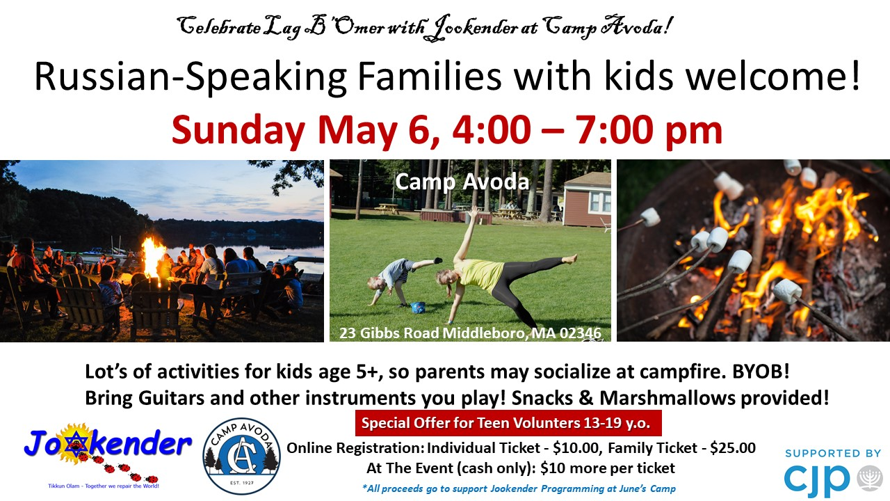 Celebrate Lag B'Omer with Jookender at Camp Avoda